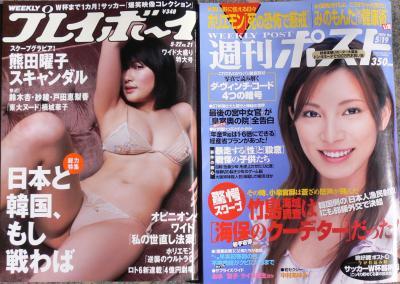 20060519週刊ポスト1