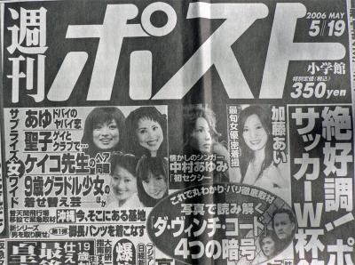 20060519週刊ポスト新聞広告