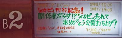 20060701メカビイベント1