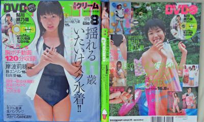 クリーム200608鮎川穂乃果