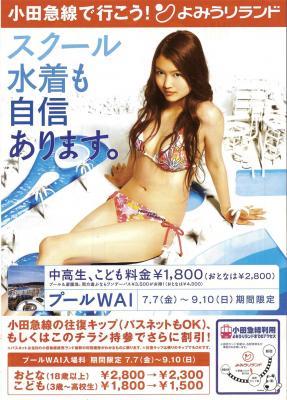三浦葵2006よみうりランドWAIポスター スクール水着も自信があります