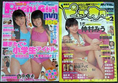 20060729_プチガール_ ピュアカワ2