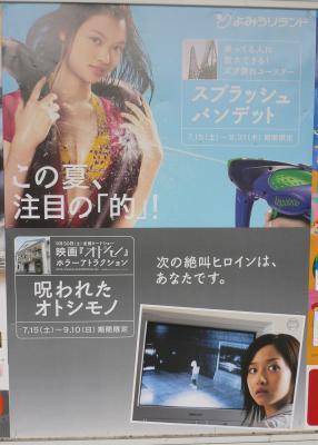 2006よみうりランドポスター この夏、注目の「的」!