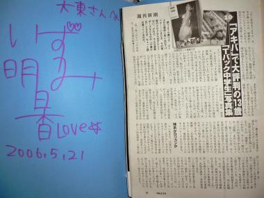20060803新潮_泉明日香_アキバ_Tバック中学生