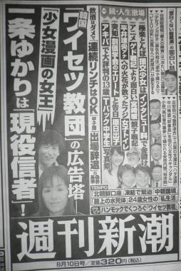 20060803週刊新潮新聞広告アキバTバック中学生