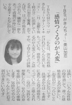 20060809神奈川新聞美山加恋