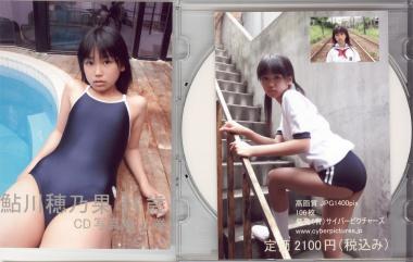 鮎川穂乃果11歳CD写真集 上巻