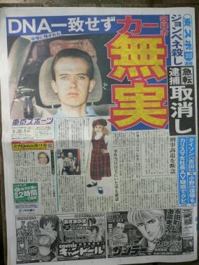 20060829東京スポーツ_カー容疑者は無罪でした