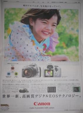 20061020キャノン新井みやび