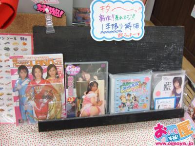 20061115おいも屋本舗特化DVD