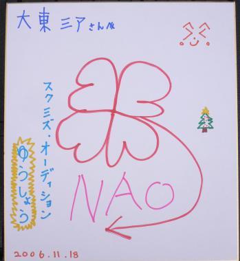 20061118misakinao