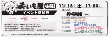 20061118美咲奈緒