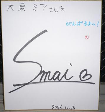 20061118sasakimai