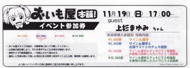 20061119uesugimayumi