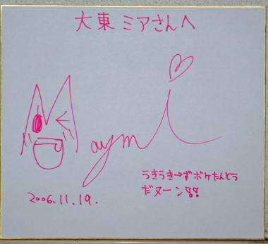 20061119上杉まゆみちゃんおいも屋本舗