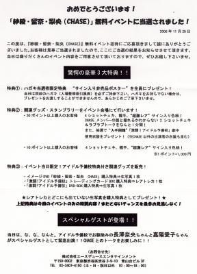 20061120chaseイベント詳細.jpg