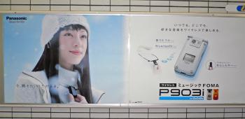 200611栗山千明_P903i