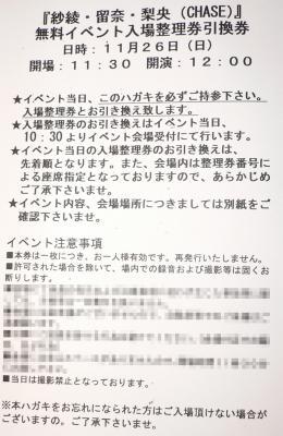 20061126chaseイベント当選お知らせ