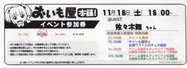 20061118おいも屋本舗佐々木舞
