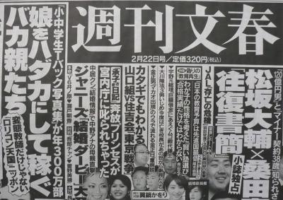 20070215文春_広告_ロリコン大国日本