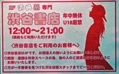 200611渋谷書店