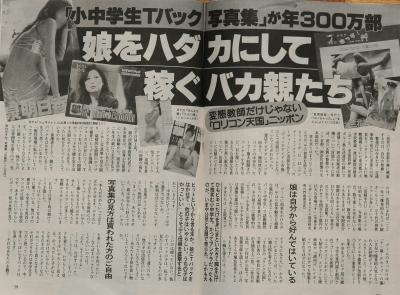 20070222週刊文春.jpg