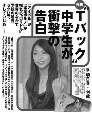 20070331週刊現代1.jpg