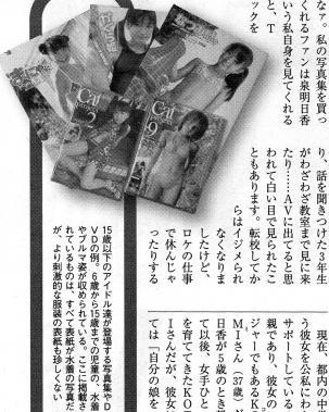 20070331週刊現代2DVD.jpg