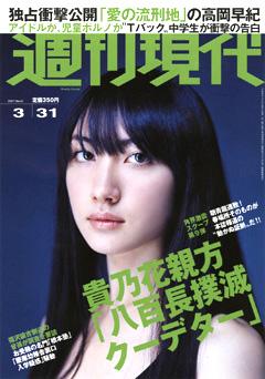 週刊現代20070331表紙