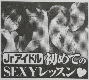 20070430週刊プレイボーイ Jrアイドル 初めてのSEXYレッスン(はあと)