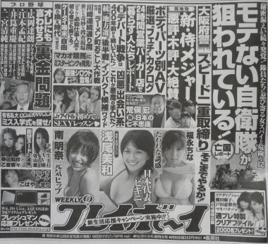 20070430週刊プレイボーイ広告