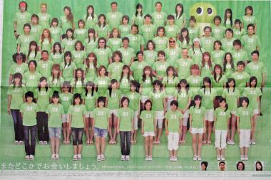 20070509アップフロント新聞広告