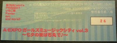 20060707A-EXPOガ-ルズミュージックシティVOL.3チケット