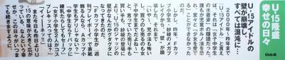 200609クリームU-15記事