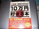 10万円の表紙