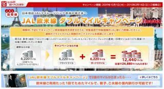 JAL欧米線 ダブルマイルキャンペーン