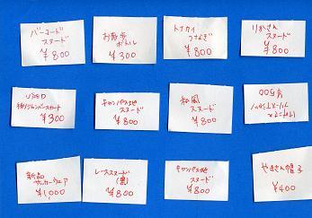 2007-11募金-5
