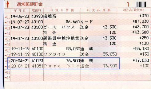 2008-4募金2