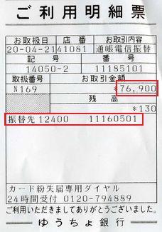 2008-4募金1