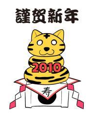 nenga2010_c.jpg