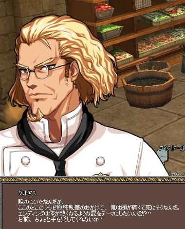 mabinogi_2009_10_29_030.jpg