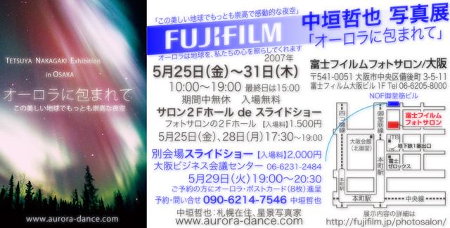 OsakaDM-mail.jpg