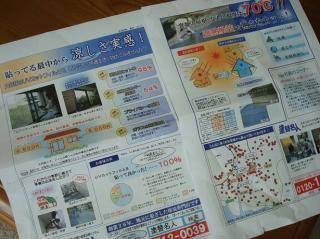 平成20年夏号チラシ作成中 2008.4.30