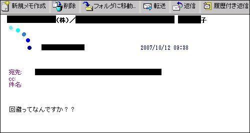 20071012130349.jpg