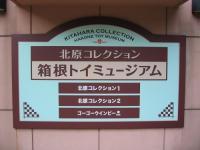 トイミュージアム