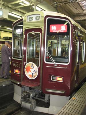 阪急電車 9000系