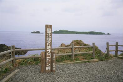 最北限の地、スコトン岬よりトド島
