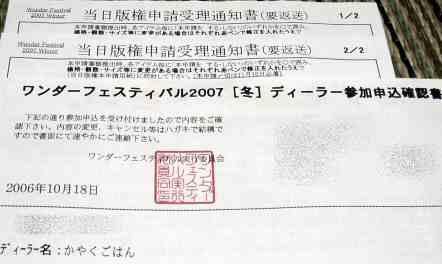 WF2007冬参加受理書