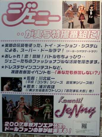 東京国際アニメフェア2007 014