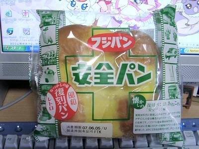 復刻パン 001